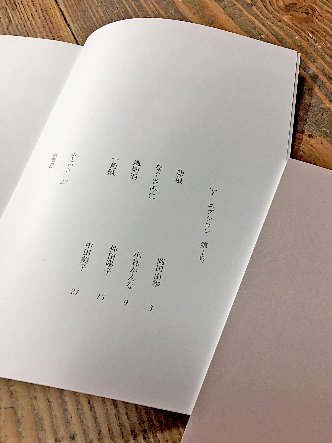 俳句作品集『ユプシロン』第1号 出来上がりました!