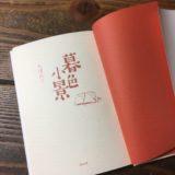 オンデマンド印刷の上製本