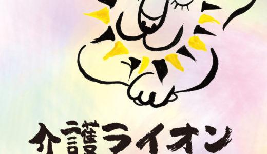 『介護ライオン』を刊行しました!